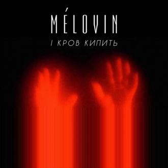 MELOVIN - І Кров Кипить