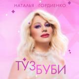 Natalia Gordienko – Туз буби